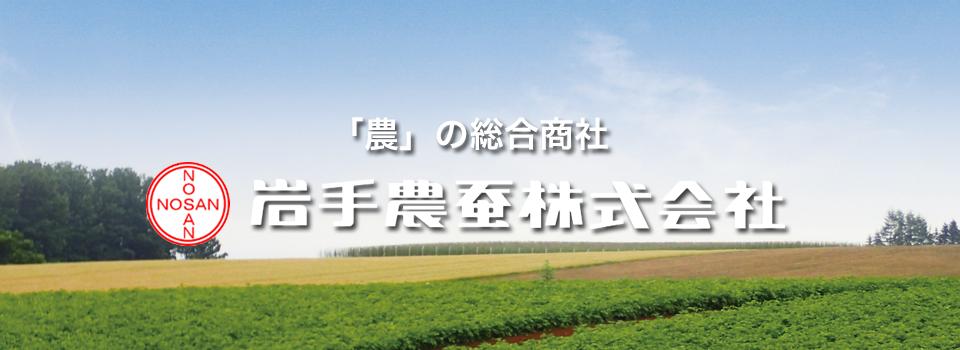 岩手農蚕|農薬・肥料・農業機械・農業資材・飼料等のJA、販売店、農業生産法人等への卸売、小売